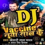 Naya Saal Ke Party Hare Ram Hare Krishna Dj Remix Vaccine Naya Saal Ke