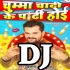 Play Muh Se Jabi Hatawa A Jaan Chumma Chati Ke Party Hoi Dj Remix