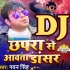 Play Ara Ke Rahi Anouncer Chhapra Se Mangawasa Dancer Dj Remix