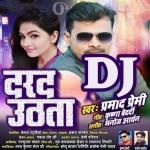 Kamar Me Daradiya Uthata Dj Remix Darad Uthata