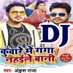 Naihar Me A Gori Kuchh Kaile Rahu Ki Na Dj Remix Kunware Me Ganga Nahaile Bani