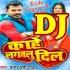 Play Kahe Lagwalu Dil Ho DJ Remix