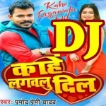 Kahe Lagwalu Dil Ho DJ Remix Kahe Lagawlu Dil