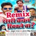 Play Rasari Kawan Khichale Ba Dj Remix