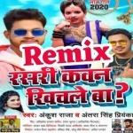 Rasari Kawan Khichale Ba Dj Remix Rasari Kawan Khichale Ba