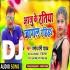 Play Aaju Ke Ratiya Piya Ho Jagal Rahiha Dj Remix