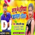 Aaju Ke Ratiya Piya Ho Jagal Rahiha Dj Remix Aaju Ke Ratiya Jagal Rahiha