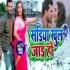 Play Aise Jhaka Jhumar Me Kamar Se Sadiya Khul Jaai Ho