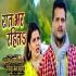 Play Raat Bhar Rahta Khayita Piyata Bhore Chal Jaita