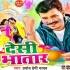 Play Piya Khaini Khake Dale Ta Bechaini Dharela