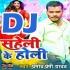Play Rangwa Anua Me Daliha A Majanua Dj Remix