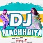 Makai Ke Rotiya Pa Aaja Banke Machharia Ho Dj Remix Baap Ji