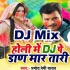 Play Bhauji Bhabhakat Badi Dj Remix