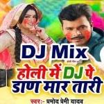 Bhauji Bhabhakat Badi Dj Remix Baigan Hawe Jado Ji