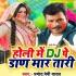 Play DJ Pa Daar Maratari Bhauji Bhbhakat Badi