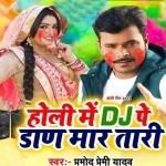 DJ Pa Daar Maratari Bhauji Bhbhakat Badi Baigan Hawe Jado Ji