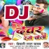 Play Devar Choli Range Me Lagal Ba Dj Remix