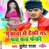 Download Holi Mubarak Choli Ke Tata