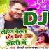 Play Lihal Dihal Chhod Deni Bani Yarau Shadi Bhaila Ke Baad DJ Remix
