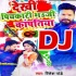 Download Lahanga Uthake Aagi Taapatiya DJ Remix