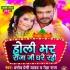 Play Holi Bhar A Raja Ghare Rahi Patha Bani Matha Mahi Ji