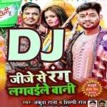 Ek Ber Jije Se Jaan Dalwaile Bani DJ Remix