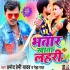 Play Jab Dalaela Bhatar Khake Lahari Ho Sab Rang Gir Jala Bahari Ho