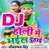 Play Milal Je Dahej Bhais Duh Lihal Jaai DJ Remix