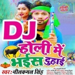 Milal Je Dahej Bhais Duh Lihal Jaai DJ Remix