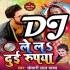 Play Kora Me Aake Lela Dui Rupiya DJ Remix