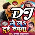 Kora Me Aake Lela Dui Rupiya DJ Remix