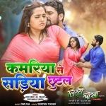Kamariya Sadiya Se Chhutal Litti Chokha