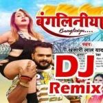 Mati Marke Bhatar Ke Fasawlas Re Bangliniya Dj Remix Bangliniya