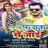 Download Salwar Bariyar Rakhiha Faraha Faraak Me Jaai