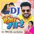 Play Karihaiya Ae Gori Hilor Mare DJ Remix