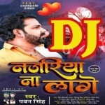 Sadiya Kariya Lele Aiha Balamua Najariya Na Lage DJ Remix