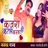 Download Bana Dihalu Bhawarwa Ho