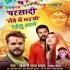 Play Parsadi Lewe Me Bhauji Rahelu Aage