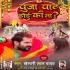 Play Puja Paath Hoi Ki Badalai Khali Kapda