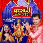 A Jaan Baitha Jani Aitha Parsadi Khake Jaiha Paan Kasaili