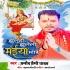 Play Tahi Upara Jhulwa Jhuleli Maiya Mor