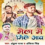 Mela Me Aaw Milke Chal Jaiha Ho Apana Mange Senur Mangiha