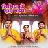 Download Maiya Mori Gaweli Gitiya Jhuli Jhuli Na
