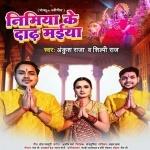 Maiya Mori Gaweli Gitiya Jhuli Jhuli Na Nariyal Phori Ke Ja