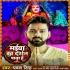 Play Mahima Jinki Ananat Hai Maiya Ka Darshan Pana Hai