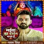 Mahima Jinki Ananat Hai Maiya Ka Darshan Pana Hai Diyari