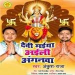 Bhore Bhore Dekhani Sapanwa Devi Maiya Aili Anganawa Nariyal Phori Ke Ja