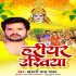 Play Devrau Ho Laiha Pani Wala Nariyar