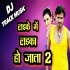 Play Laike Me Laika Ho Jata - DJ Remix Song