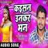 Play Ratiya Na Aile Balamu Ho Kaisan Unkar Man Gana